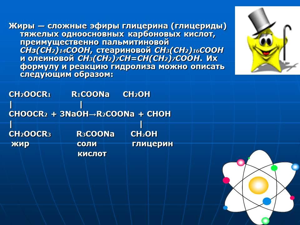 Жиры - это сложные эфиры трехатомного спирта глицерина и карбоновых кислот